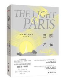 巴黎之光   9787540786892