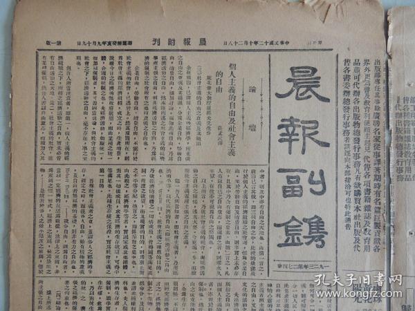 鲁迅译_购买鲁迅译相关商品_孔夫子旧书网