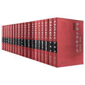 中国文学编年史((全18卷))