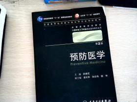 预防医学   第2版