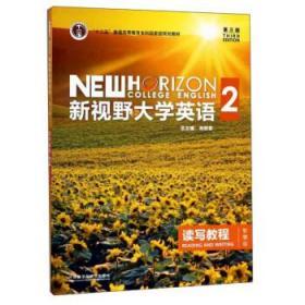 新视野大学英语 读写教程2 智慧版 第三版 郑树棠 外研社 第3版