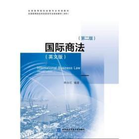 国际商法(英文版)(第二版) 韩永红 对外经贸大学出版社 978756631