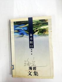 HA1004347 永不瞑目--海岩文集【书边略有污渍】