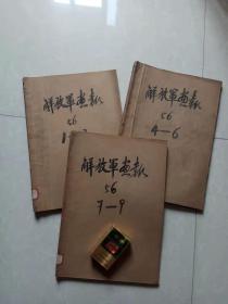 解放军画报合订本  1956年第1-9期  总:58-66期  有十大元帅彩色画像