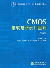 CMOS集成电路设计基础(第二版) 孙肖子 高等教育出版社 孙