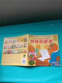 贝贝熊系列丛书-妹妹的假条