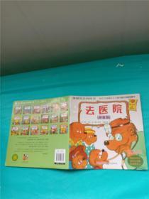 贝贝熊系列丛书  去医院 拼音版【扉页有笔记】