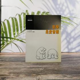 香港三联书店版  朱正琳《哲學是愛智慧》
