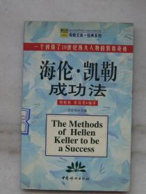 海伦·凯勒成功法