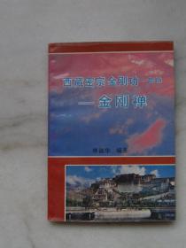 西藏密宗金刚功一部功---金刚禅【品好,一版一印,内页干净】