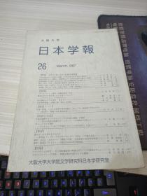 日本学报 26
