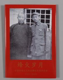 著名作家、《小兵张嘎》之父、原河北文联主席 徐光耀 签名钤印 《烽火岁月——小兵张嘎之父徐光耀1938-1945抗日战争影像》明信片一套8枚(一枚明信片有签名钤印)HXTX320488