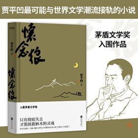 怀念狼-2020版 中国现当代文学 贾凹