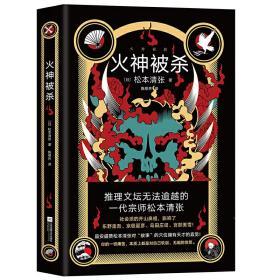 火神被杀 外国科幻,侦探小说 ()松本清张