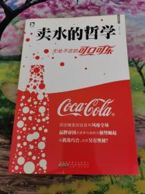 卖水的哲学:无处不在的可口可乐