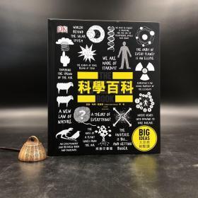 香港商务版 亚当 哈特-戴维斯 等《科學百科》(精装)