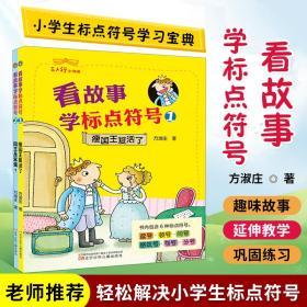 正版书籍 看故事学标点符号(1、2)全两册 辽宁少年儿童出版社 方淑庄著 让学生轻松学习标点符号的用法