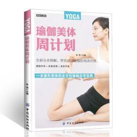 瑜伽书 瑜伽书籍 美体周计划 零基础减肥初级入门塑身教程大全