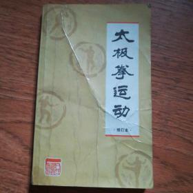 太极拳运动(修订本)