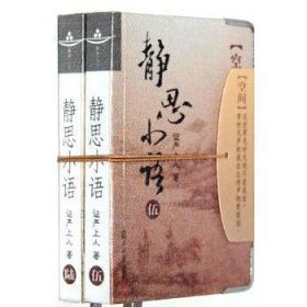 【正版现货全新】静思小语 5-6 证严上人 复旦大学出版社