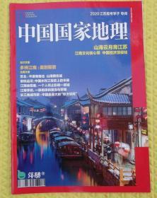 中国国际地理/2020江苏高考学子专阅/ 中国国家地理杂志社