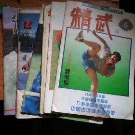 精武(1987.1、1989.2.3、1985.4、1993.2.5)