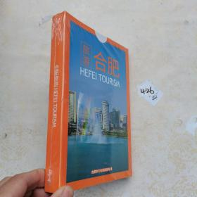 合肥旅游hefel tourism 未拆封