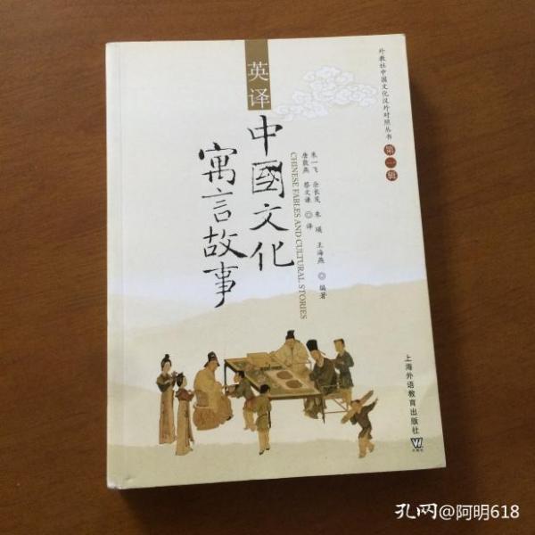 英译中国文化寓言故事