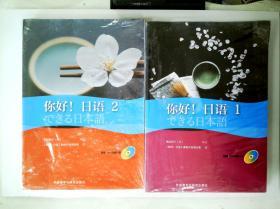 你好!日语 (1、2)    2册合售