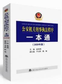 公安机关刑事执法程序一本通(2020年版)
