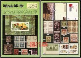 1999年8月《潮汕邮市》总127、128期合版,杜鹃花齿孔大移位、清、民、区票等变体珍稀邮品、纸币,拍卖彩色图谱目录。黑白彩色珍稀邮票、纸币图谱价目表,共20页,18开,有邮寄折痕