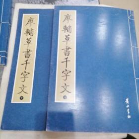廖輔草書千字文(上下两册丿