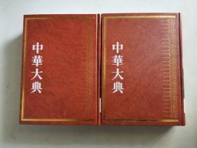 中华大典* 医学分典. 针灸总部推拿总部. (全2册)