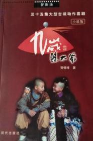 九岁县太爷:三十五集大型古装动作喜剧