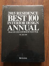 Best 100:2015全球最佳室内设计作品