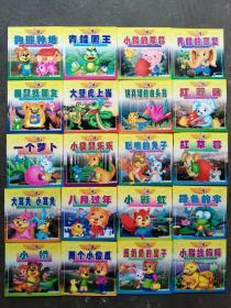 彩色注音儿童连环画:宝贝晚安故事  全20册