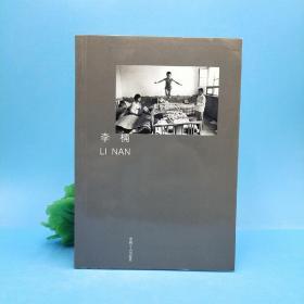 李楠:中国摄影家丛书19