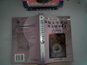 新编大学英语课文辅导(3)