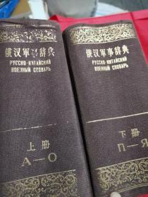 俄汉军事辞典