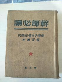 干部必读(解放社)