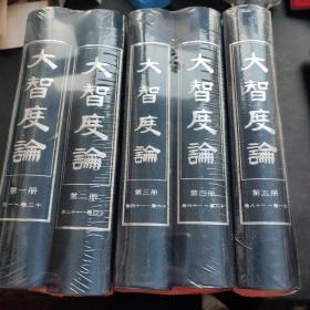 大智度论1-5册(全五册)