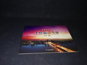 龙港镇首届十佳道德之星--邮折  温州市龙港市