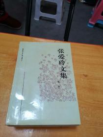 张爱玲文集【全4册】