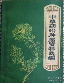 中草药治肿瘤资料选编 经典医书