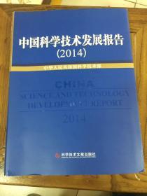 中国科学技术发展报告2014