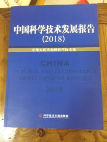 中国科学技术发展报告2018