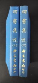 四书集说上下册.
