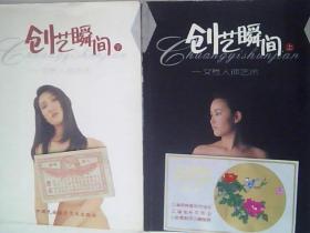 创艺瞬间:女性人体艺术(上丶下)