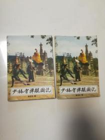 少林寺弹腿图说(上下册)
