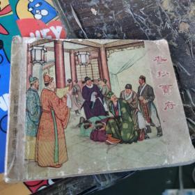老版红楼梦连环画: 查抄贾府 1956年第2次印刷